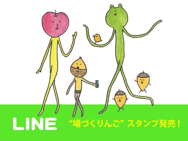 りんごLINE