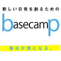新しい日常を創るためのベースキャンプ